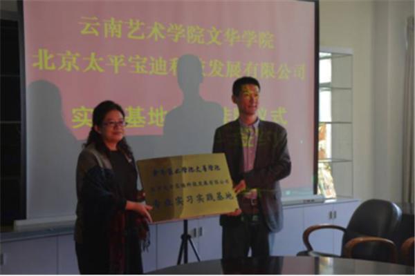 云南艺术学院文华学院校园宣讲及推广活动报道858.png