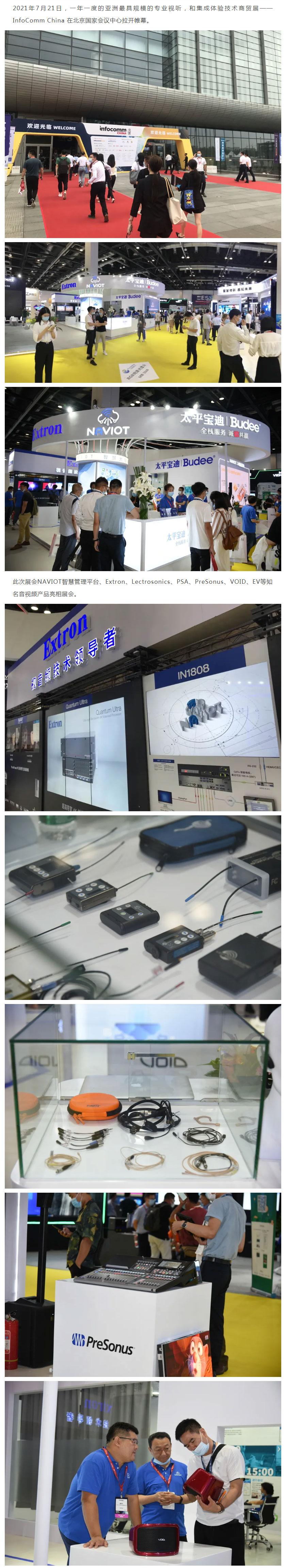 北京InfoComm展会-_-太平宝迪NAVIOT-2_01.jpg