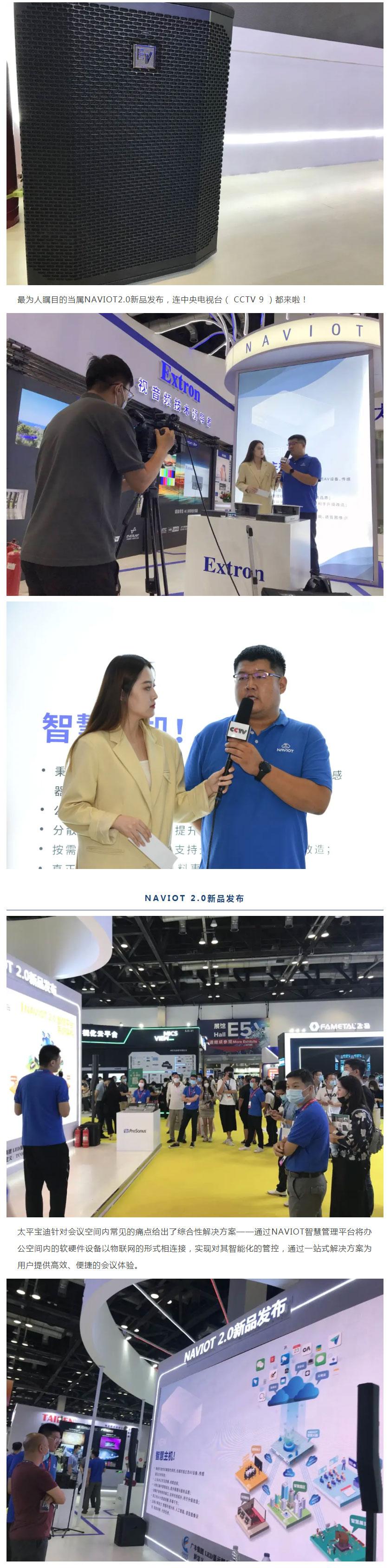 北京InfoComm展会-_-太平宝迪NAVIOT-2_02.jpg
