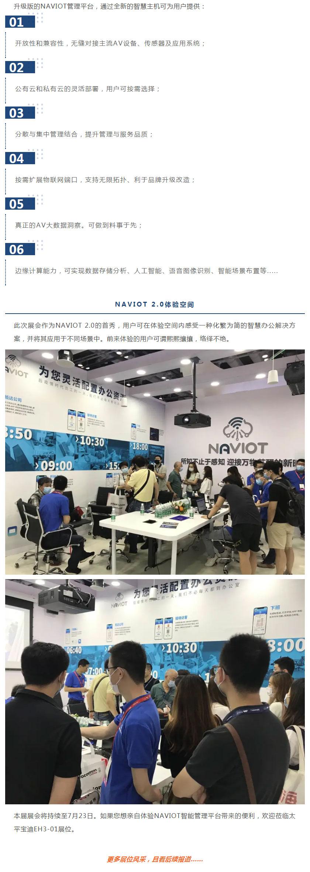 北京InfoComm展会-_-太平宝迪NAVIOT-2_03.jpg