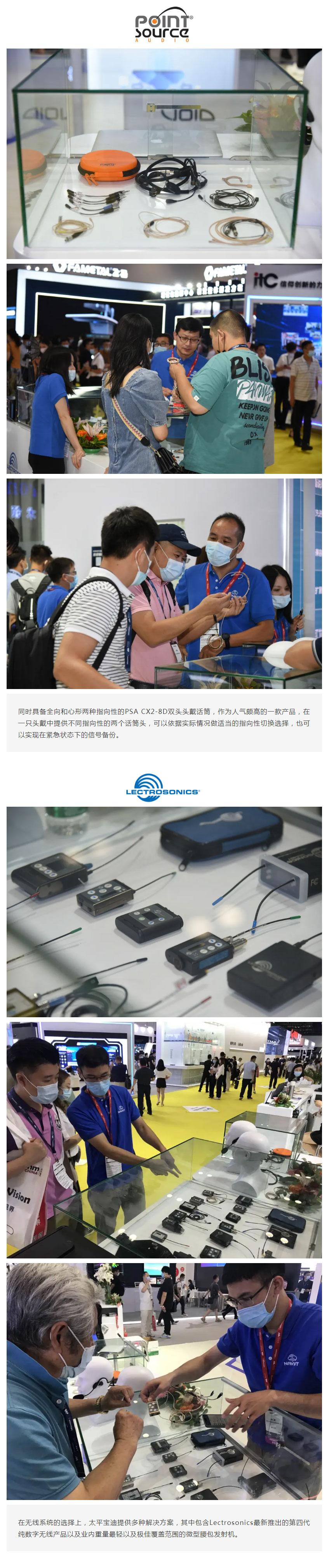 太平宝迪-_-2021北京InfoComm展会圆满收官!_03.jpg