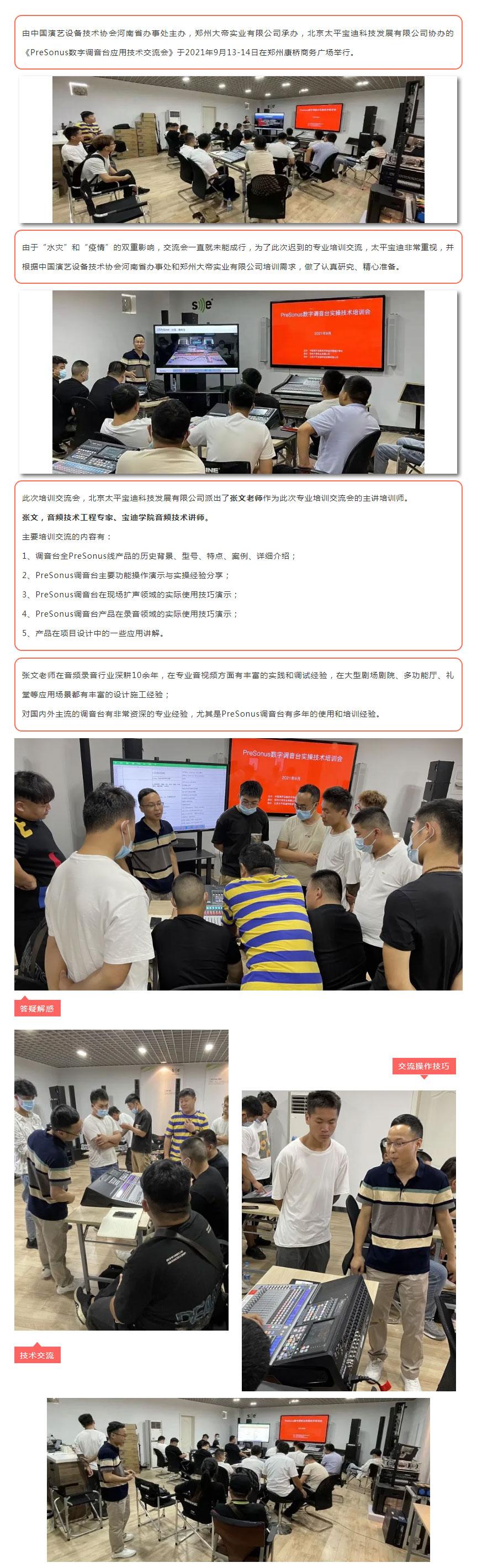PreSonus数字调音台应用技术培训交流会在郑州举行_01.jpg